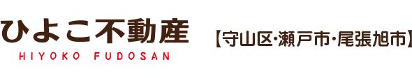 【守山】土地探し.com 運営会社 アーバン・スペース株式会社 ひよこ不動産